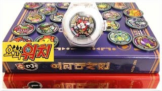 getlinkyoutube.com-DX YO-KAI WATCH medal introduction! the first and second chapters 1,2 song Toy Unboxing Review