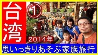 思いっきり台湾① 家族旅行2014 1日目 taiwan