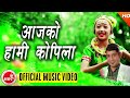 New Nepali Children Song 20732016 | Aajaka Hami Kopila - Kripa Lama