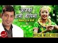 New Nepali Children Song 20732016 | Aajaka Hami Kopila - Kripa Lama