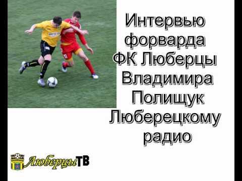 Интервью Владимира Полищук Люберецкому радио