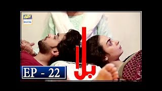 Balaa Episode 22   12th November 2018   Ary Digital Drama