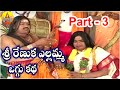 Renuka Yellamma Oggu Katha Full  || Part - 3 || Telugu Devotional Folk Movies