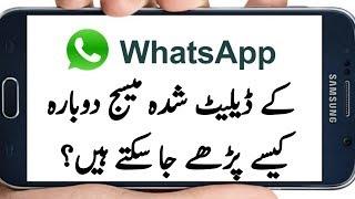 Whatsapp Secret Number 1 Raaz for Android Hindi/Urdu