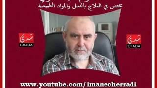 getlinkyoutube.com-الاستعمالات العلاجية ل زيت الزيتون مع الاستاد كريم عابد العلوي 10/10/2016