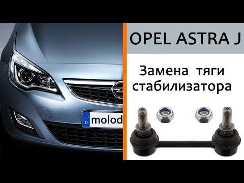 Замена тяги (стойки) стабилизатора Opel Astra J