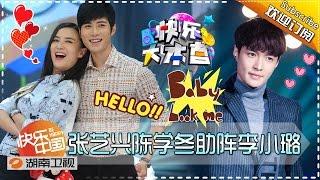 getlinkyoutube.com-《快乐大本营》20151121期: 李小璐携众人可爱来袭 Happy Camp: Cute Arrival Of Li Xiaolu【湖南卫视官方版1080P】