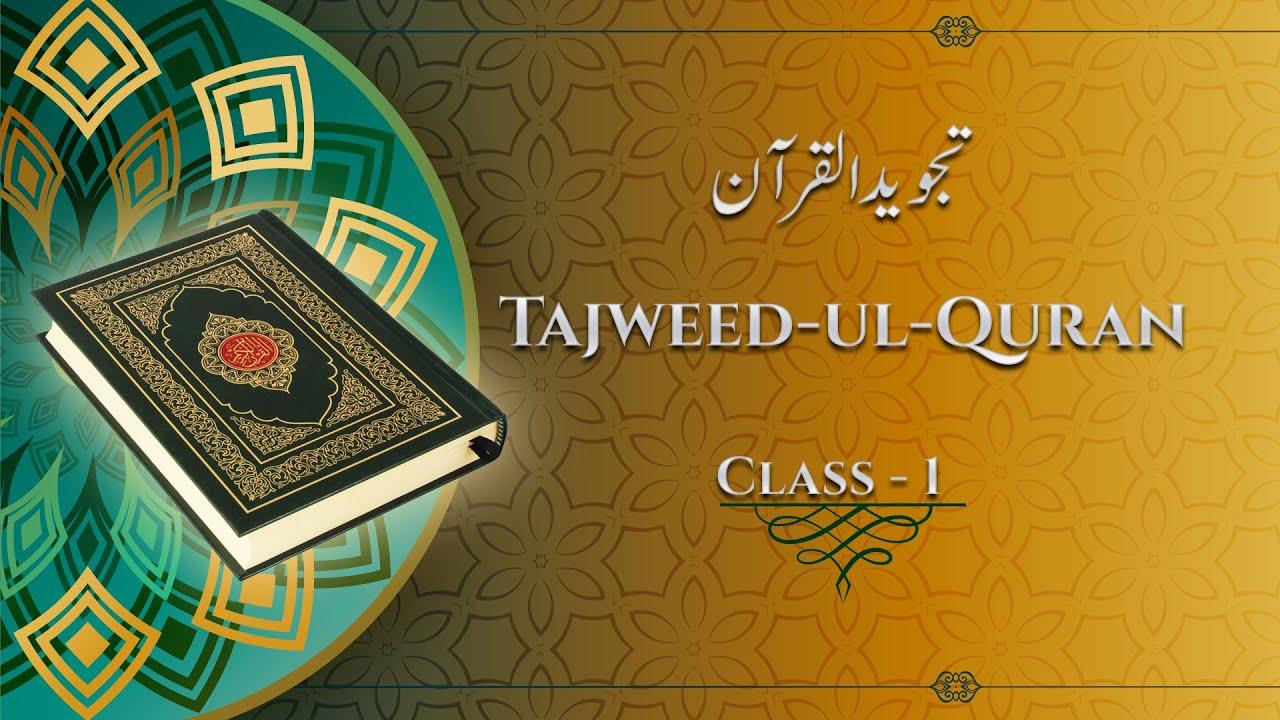 کلاسز تلاوت و قرا ت قرآن مجید ۔ तजवीद-उल-कुरान | वर्ग 1