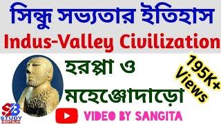 The Indus Valley Civilization | Mohenjodaro and Harappa | হরপ্পা ও মহেঞ্জোদড়ো | WB PRIMARY TET 2017