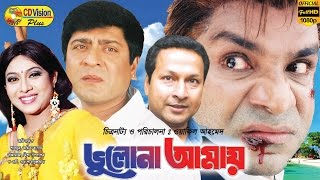 Vulona Amay | Amit Hasan | Shabnur | Bappa Raj | Misha Sawdagor | Bangla New Movie 2017 | CD Vision
