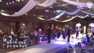 getlinkyoutube.com-완전 소름 !!!! 뮤지컬스타들의  믿을수없는 폭발적인 가창력 축가 !!   레미제라블 뮤지컬 결혼식