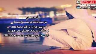 getlinkyoutube.com-شيلة يابعدي من بعد اذنك    أداء:مشاري بن نافل و طاحوس بن فالح 2015