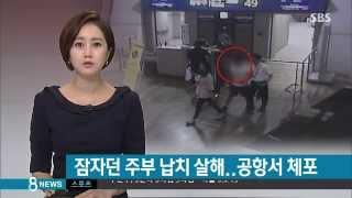 getlinkyoutube.com-[사회] 잠자던 주부 납치·살해…출국 직전 공항서 검거 (SBS8뉴스 2015.08.16)