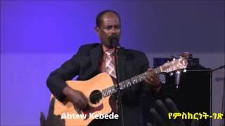 getlinkyoutube.com-Abitew Kebede