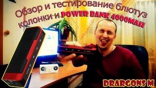 getlinkyoutube.com-Обзор и тестирование Bluetooth колонки и PowerBank 4000mAh ч 1 / bluetooth speakers and powerbank