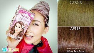 getlinkyoutube.com-เปลี่ยนสีผมเองง่ายๆด้วย LIESE สูตรใหม่ กับ สีใหม่ล่าสุด Rose Tea Brown !