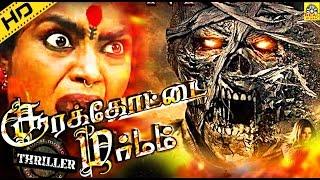 getlinkyoutube.com-Tamil New Movie 2016 New Releases Full Movie Soorakottai Marmam HD | Latest Tamil Movies 2015