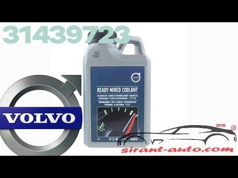 31439723 Антифриз Volvo