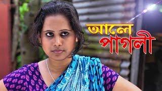 আলে পাগলী | Bangla Short Comedy Natok | Aly Pagle | Khadeja | STM