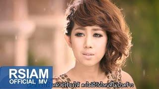 getlinkyoutube.com-เหงา...ฆ่าคนได้ : ลูกน้ำ อาร์ สยาม [Official MV]