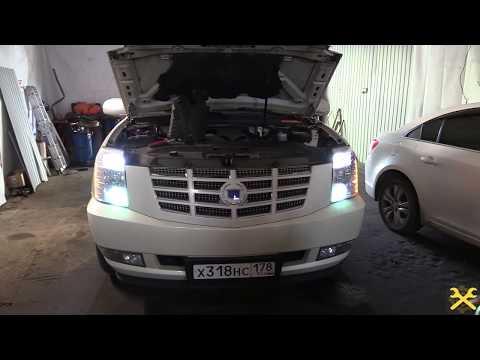 Как поменять лампочки ближнего света на Cadillac Escalade без снятия бампера