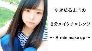 getlinkyoutube.com-8分メイク ~ 8 minutes full face makeup challenge ~