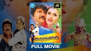 getlinkyoutube.com-Yamajathakudu Telugu Full Movie    Mohan Babu, Sakshi Shivanand, Rajendra Prasad    N Shankar