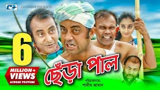 Chera Pal | Bangla Natok | Shamim Zaman | Shagota | Fozlur Rahman Babu