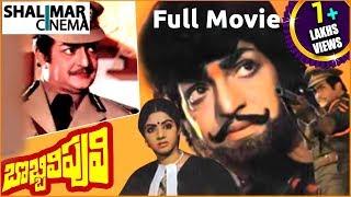 Bobbili Puli Telugu Full Length Movie || NTR  || Sridevi || Dasari Narayana Rao || Shalimarcinema