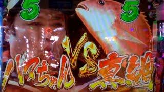 getlinkyoutube.com-【CRAまわるんパチンコ釣りバカ日誌2 甘鯛編】激アツ動画集