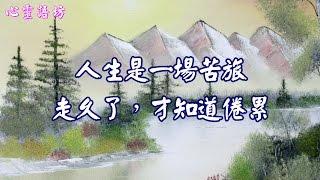 getlinkyoutube.com-【心靈語坊】不要傷害最在乎你的人  (歌曲欣賞 : 女人心 / 陳瑞 )