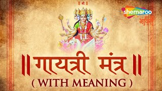 getlinkyoutube.com-Gayatri Mantra by Suresh Wadkar | Full Mantra with Meaning | Bhakti Songs