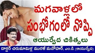 Causes of Painful Sex in Males | Ayurvedic Remedies in Telugu by Dr. Murali Manohar Chirumamilla