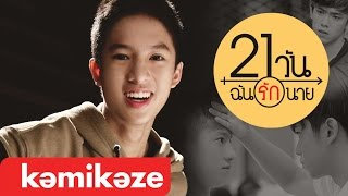 getlinkyoutube.com-[Official MV] ใกล้ๆหน่อย (Closer) OST. 21 วันฉันรักนาย - Marc KAMIKAZE