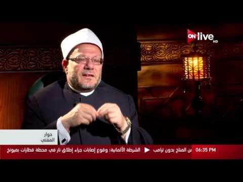 حلقة حوار المفتي - ليلة القدر .. الثلاثاء 13 يونيو 2017
