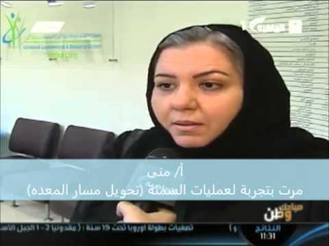 تقرير سندس محمد - المركز التخصصي لجراحة السمنة  - سمنة كير