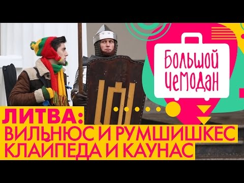 Большой чемодан. Литва