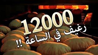 getlinkyoutube.com-خط انتاج مليوني آلي 12000 رغيف / الساعة - Arabic Bread production line