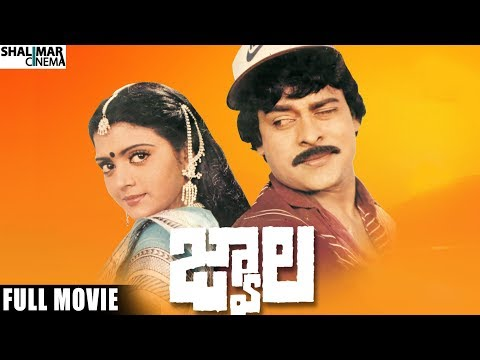 Jwala { జ్వాల సినిమా } Telugu Full Length Movie || Chiranjeevi, Radhika, Bhanu Priya