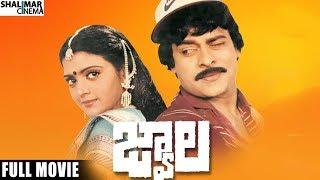 getlinkyoutube.com-Jwala { జ్వాల సినిమా } Telugu Full Length Movie || Chiranjeevi, Radhika, Bhanu Priya