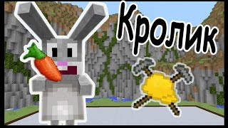 getlinkyoutube.com-КРОЛИК и ОТДЫХ в майнкрафт !!! - МАСТЕРА СТРОИТЕЛИ #55 - Minecraft