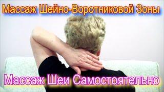 getlinkyoutube.com-Самомассаж Шеи или Массаж Шейно-Воротниковой Зоны в Домашних Условиях