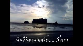 getlinkyoutube.com-รวมเพลงใต้เพื่อชีวิต ใหม่ล่าสุด 2015