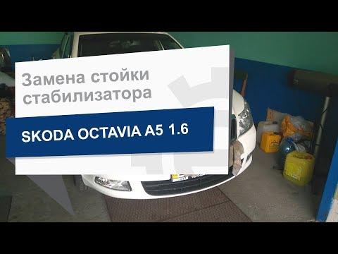 Замена стойки стабилизатора SASIC 2306010 на Skoda Octavia A5