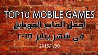 اجمل 10 العاب أندرويد + اي او اس (يناير 2015) Top ten games