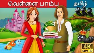 வெள்ளை பாம்பு   The White Snake Story In Tamil   Tamil Stories   Tamil Fairy Tales
