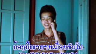 getlinkyoutube.com-ຮັກຜູ້ໂທມາ Huk phoo tho ma / ນິລັນດອນ ພອນສົ່ງ