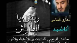 getlinkyoutube.com-ريض يا الطارش - Mishary Al Afasi . مشاري العفاسي