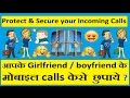 How To Protect And Secure  Incoming call - Youtube