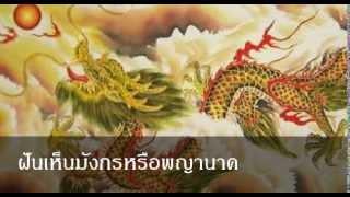 getlinkyoutube.com-ฝันเห็นมังกรหรือพญานาค หมายถึงอะไร (เลขเด็ด)